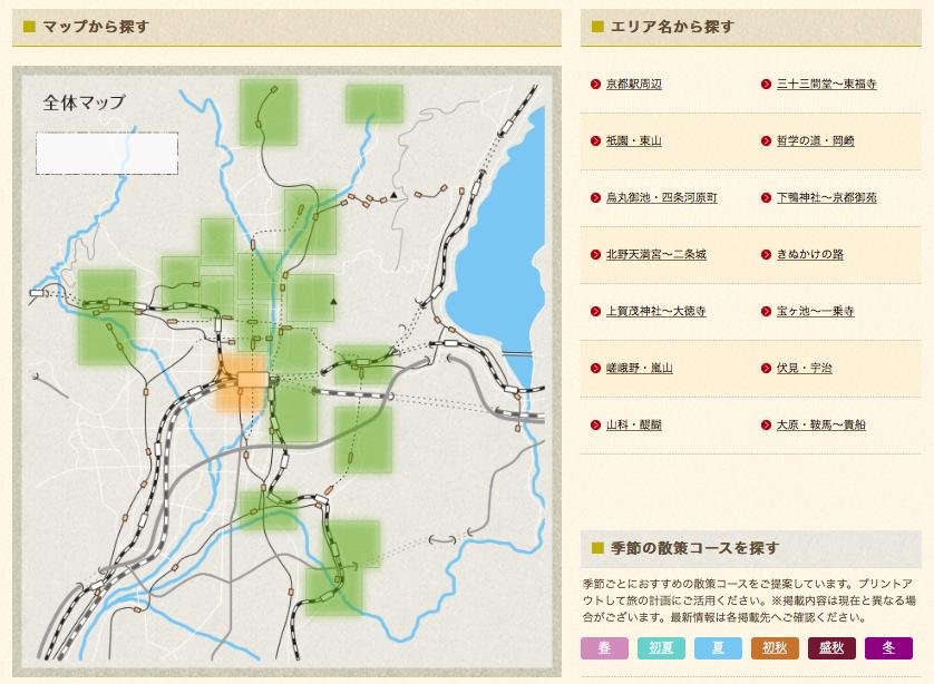 「そうだ。京都、行こう」の観光マップ