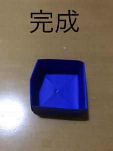 簡単な箱の折り方-完成