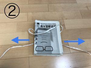新聞を固く縛る方法2