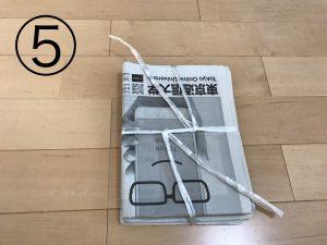 新聞を固く縛る方法5