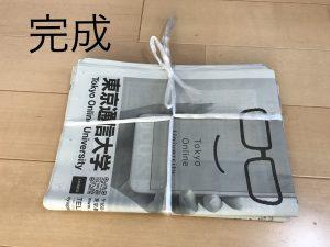 新聞を簡単に縛る方法完成