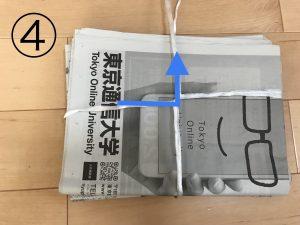 新聞を簡単に縛る方法4