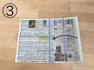 新聞スリッパ3