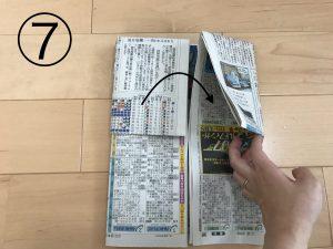 新聞スリッパ7