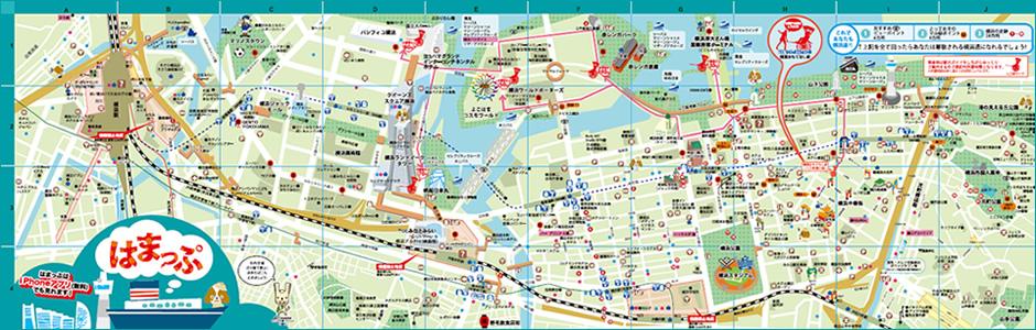 横浜観光マップ「はまっぷ」