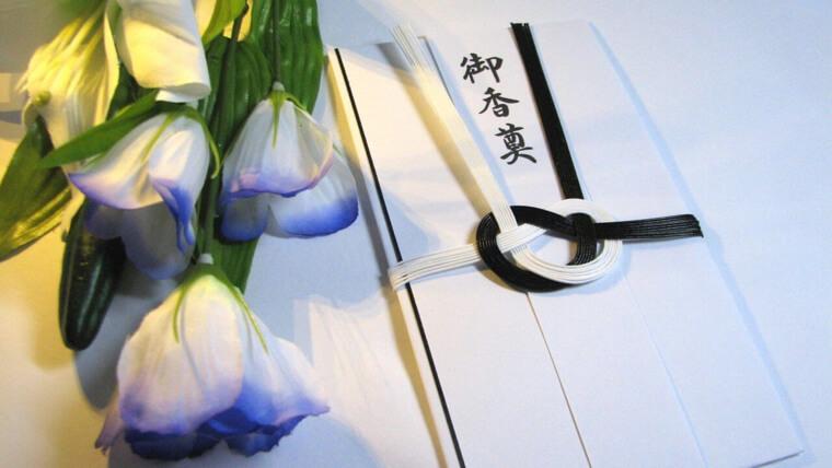 香典袋の書き方について(表書き・名前や金額の書き方)