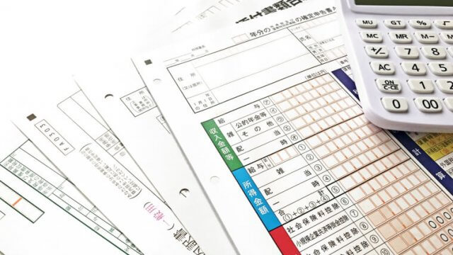 源泉徴収とは?計算方法や源泉徴収税額月額表の見方について